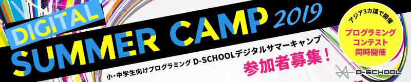 デジタルサマーキャンプ