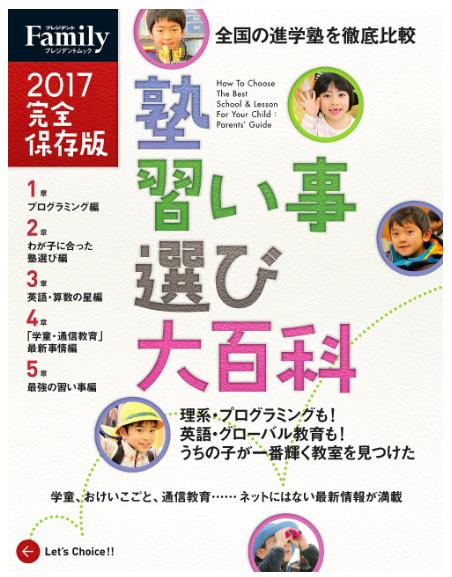 スクリーンショット 2017-02-25 12.01.23